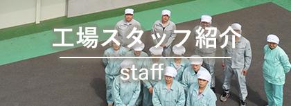 工場スタッフ紹介